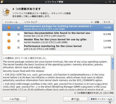 GUI ツールの使用方法:ソフトウェア更新