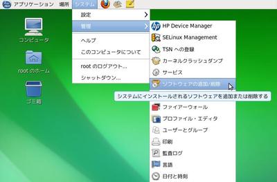 GUI ツールの使用方法:「ソフトウェアの追加 / 削除」
