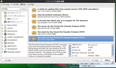 GUI ツールの使用方法:パッケージを選択し「適用 (A)」