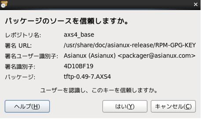 GUI ツールの使用方法:パッケージのソース信頼確認