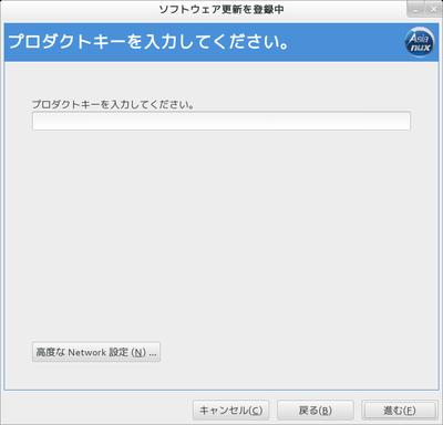 ユーザー情報登録:事前に製品登録したプロダクトキーを入力