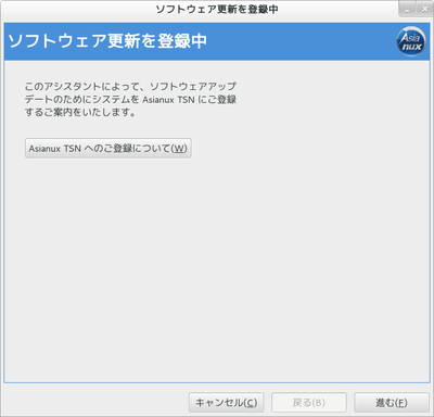 ユーザー情報登録:「進む (F)」をクリック
