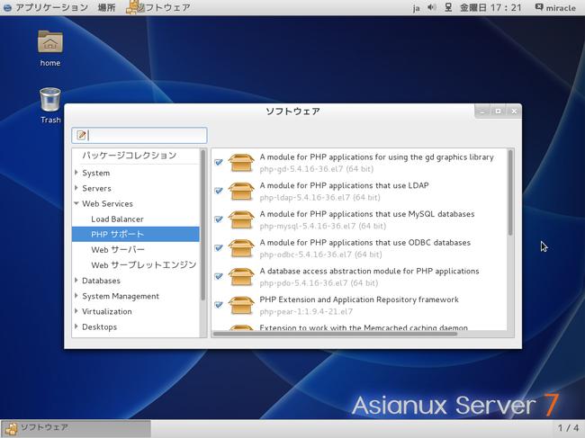 GUI ツールの使用方法:GUI ツールの使用方法:「ソフトウェアの追加削除」