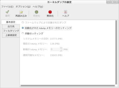 kdump起動画面