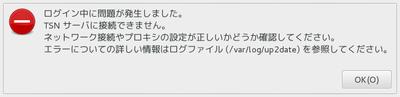 エラー画面 (GUI)