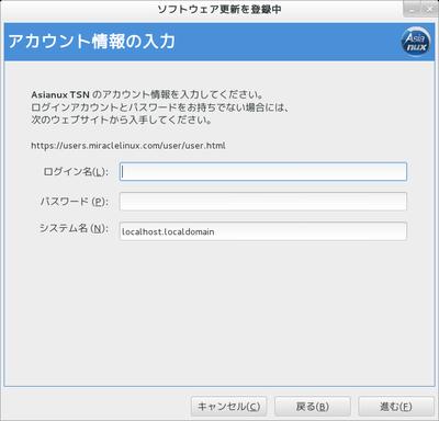ユーザー情報登録:アカウント情報を入力