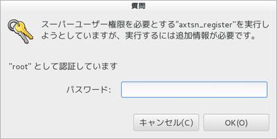 root ユーザー以外で起動した場合のroot ユーザーの認証