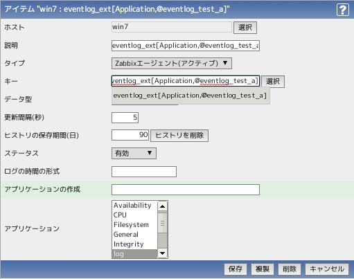 eventlog_ext[]設定例