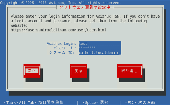 axtsn_registerでのエラー画面(TUI)