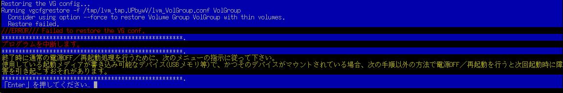 LVMシンボリュームをリストアしたときのエラーメッセージ