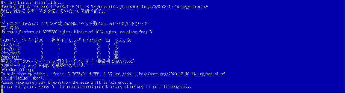 sfdiskでのパーティション作成が失敗したときのエラーメッセージ