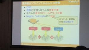 OSS運用管理勉強会(20141029)Hatohol2