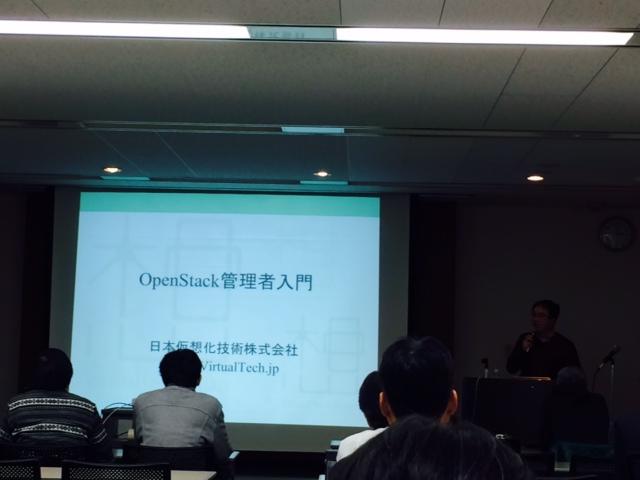 OpenStack最新情報セミナー1