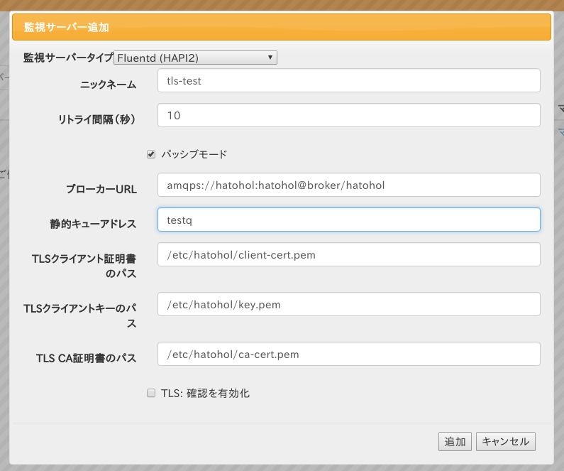 hatohol-tls-add-server.png