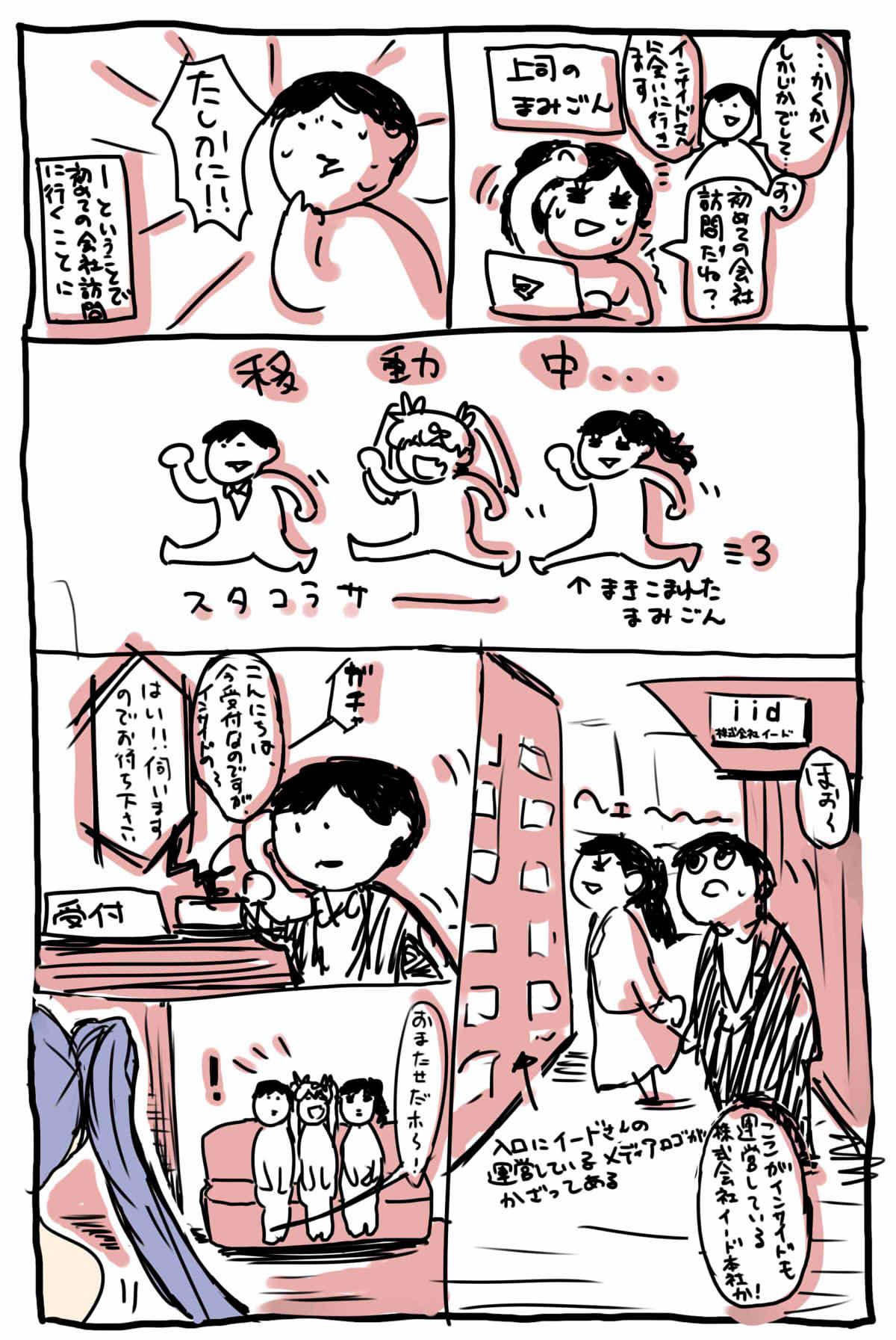 会社訪問インサイドちゃん編②