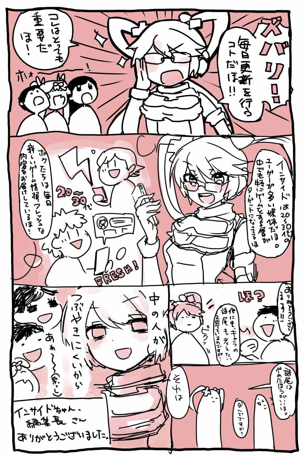 会社訪問インサイドちゃん編④