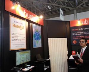 ITpro EXPOにHatohol出展