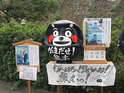 熊本城前のメッセージ