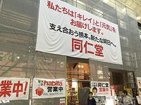 熊本市街地の様子_03