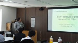 OSS運用管理勉強会(20141029) LT 吉藤登壇
