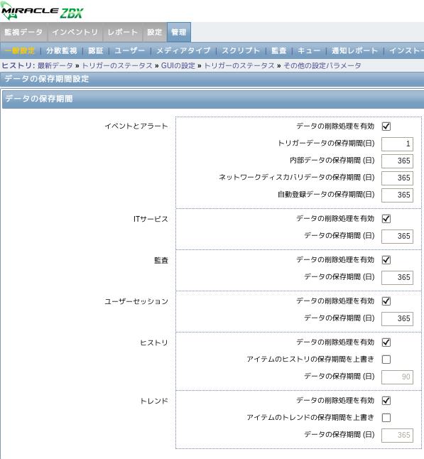 Zabbix 2.2 でのデータの保存期間